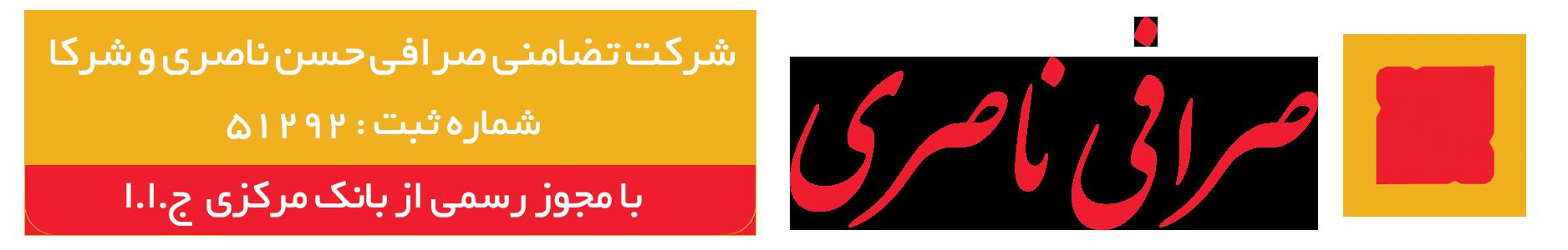 صرافی ناصری شیراز ، مالزی